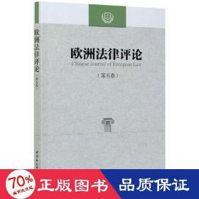 欧洲法律评论(第五卷)