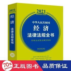 中华人民共和国经济法律法规全书(含相关政策及典型案例)(2021年版)