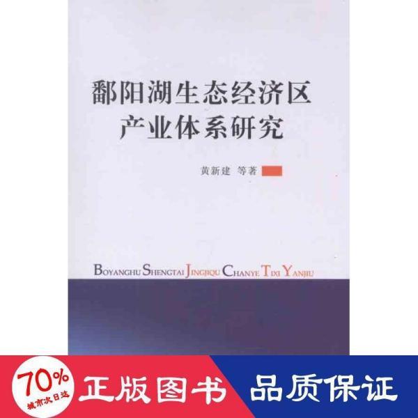 鄱阳湖生态经济区产业体系研究