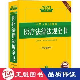 2021年版中華人民共和國醫療法律法規全書(含全部規章收錄民法典