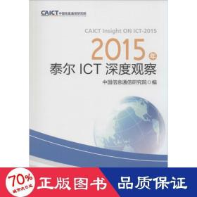 2015年泰爾ICT深度觀察