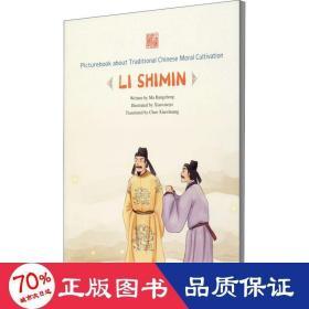 以人为鉴:李世民(英文)/中国传统修身故事绘本·第四辑