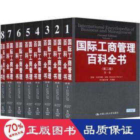 国际工商管理百科全书(第二版)(全八卷)