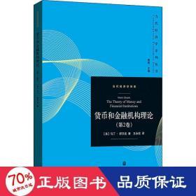 货币和金融机构理论(第2卷) 财政金融 (美)马丁·舒贝克 新华正版