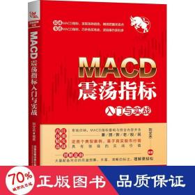 macd震蕩指標入門與實戰 股票投資、期貨 劉文杰 新華正版