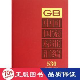 中國國家標準匯編530(GB 28271~28312)(2012年制定)