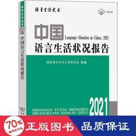中國語言生活狀況報告(2021)