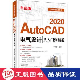 AutoCAD2020电气设计从入门到精通(升级版)