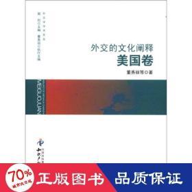 外交学学术文丛:外交的文化阐释(美国卷)