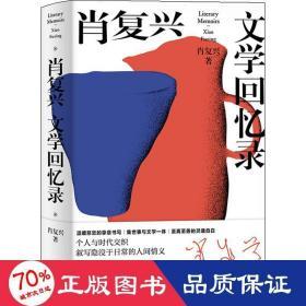 肖复兴文学回忆录 杂文 肖复兴 新华正版