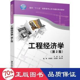工程經濟學 (第2版)