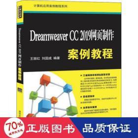 Dreamweaver CC 2019网页制作案例教程