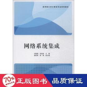 網絡系統集成 大中專理科計算機 劉曉曉、邵晶波、唐宏維、郭峰 新華正版