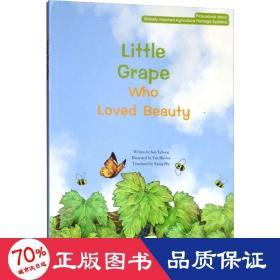 全球重要农业文化遗产童话绘本:爱美的小葡萄(英)