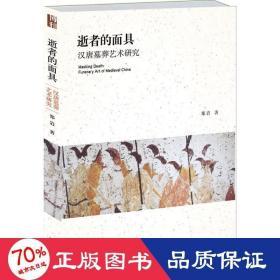 逝者的 文物考古 郑岩 新华正版