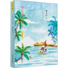 语文第二课堂:小帆的梦想(四年级8)