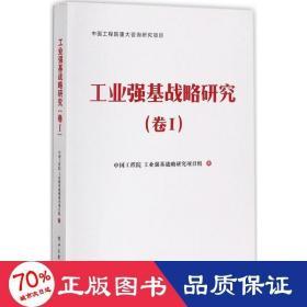工業強基戰略研究(卷I)