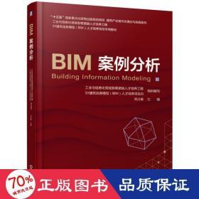 BIM案例分析