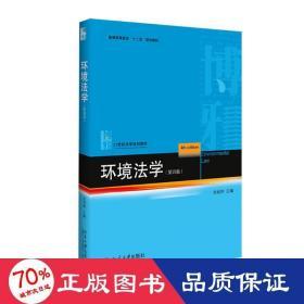 環境法學(第四版)