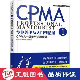 CPMA專業美甲培訓系列--專業美甲從入門到精通:CPMA一級美甲培訓教材