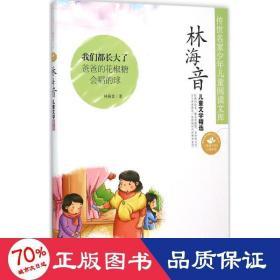 傳世名家少年兒童閱讀文庫:林海音·兒童文學精選