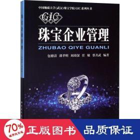 珠宝企业管理/中国地质大学武汉珠宝学院GIC系列丛书