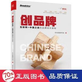 创品牌:互联网+中国之造的品牌成长奥秘