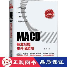 MACD:精准把握主升浪波段