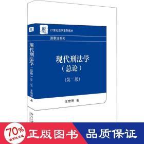 现代刑法学(总论)(第二版)