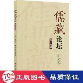 儒藏论坛(第十四辑)