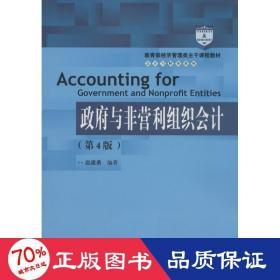 政府与非营利组织会计(第4版)(教育部经济管理类主干课程教材·会计与财务系列)