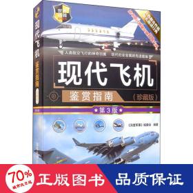 現代飛機鑒賞指南(珍藏版)(第3版)