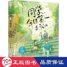 同学,年级是我的 青春小说 图样先森 新华正版
