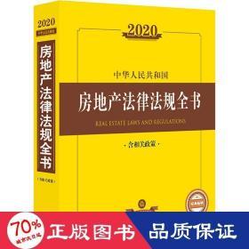 2020中華人民共和國房地產法律法規全書(含相關政策)