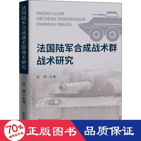 法国陆军合成战术群战术研究