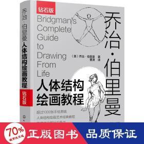 喬治·伯里曼人體結構繪畫教程