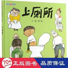生活微百科·上厕所