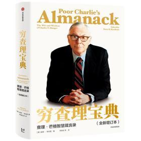 窮查理寶典:查理·芒格智慧箴言錄(全新增訂本)