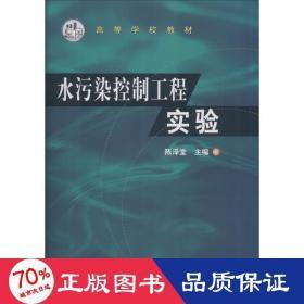 水污染控制工程实验 大中专理科化工 陈泽堂 新华正版