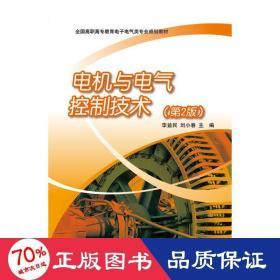電機與電氣控制技術(第2版)