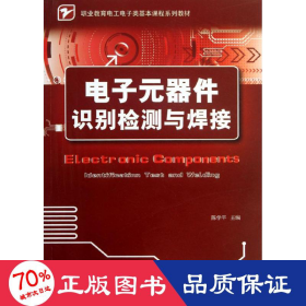 职业教育电工电子类基本课程系列教材:电子元器件识别检测与焊接