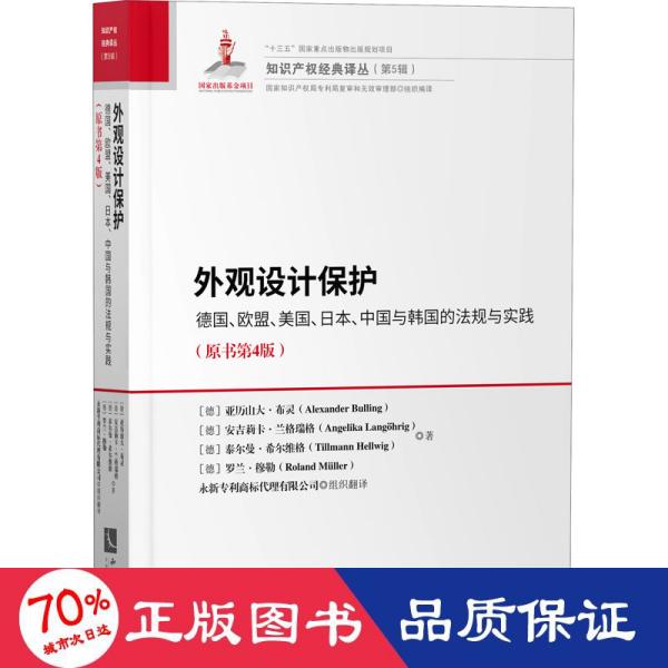 外观设计保护:德国、欧盟、美国、日本、中国与韩国的法规与实践(原书第4版)