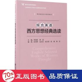 综合英语:西方思想经典选读/新世纪高等学校教材·英语语言文学系列教材