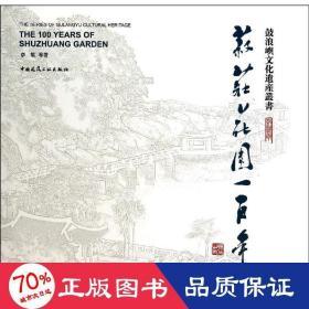 鼓浪嶼文化遺產叢書:菽莊花園一百年