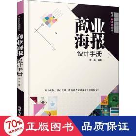 商業海報設計手冊(寫給設計師的書)
