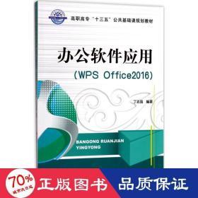 辦公軟件應用(WPS Office2016)