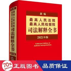 新编最高人民法院最高人民检察院司法解释全书(2021年版)