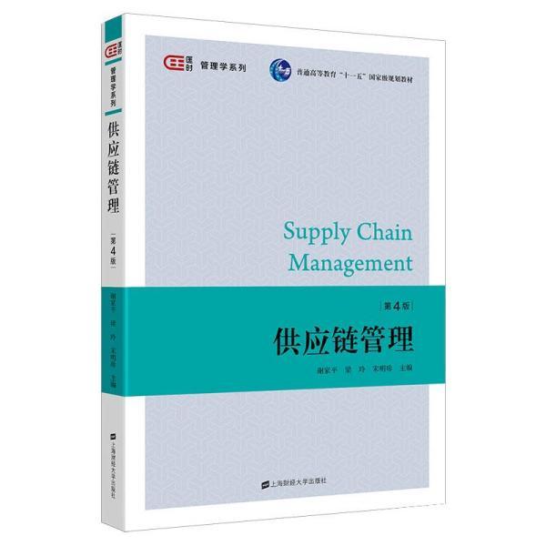 供应链管理(第四版)