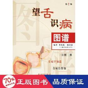 望舌识病图谱(第2版)