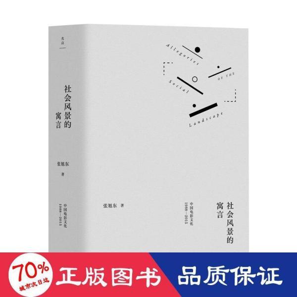 社会风景的寓言:中国电影文化1988—2015